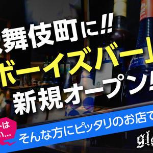 歌舞伎町ボーイズバー「glory」の求人写真1