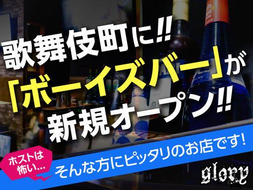 歌舞伎町glory「未経験者大歓迎!!ボーイズバーで働こう♪」