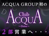 ACQUA -Drive-求人写真