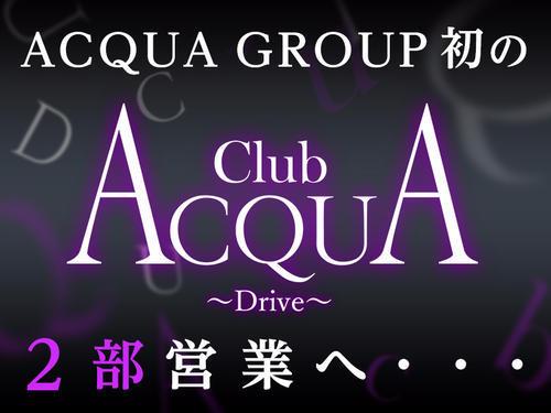 歌舞伎町ACQUA -Drive-「ACQUAGROUP初の2部営業へ・・・」