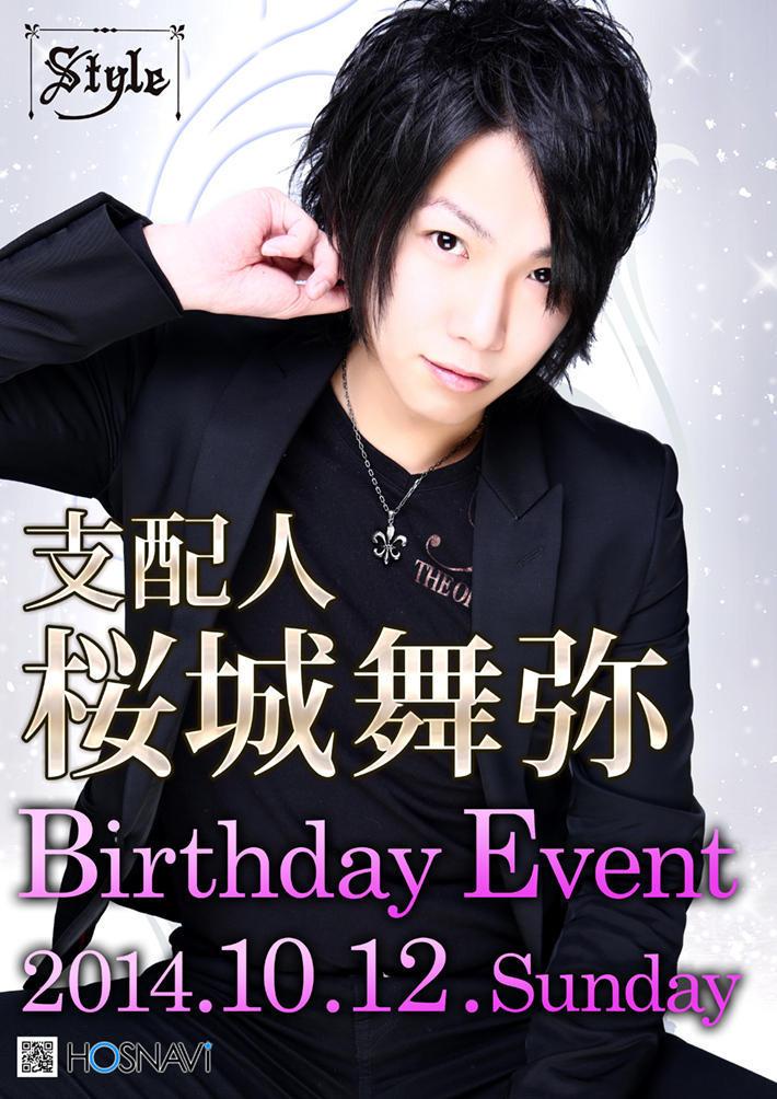 歌舞伎町clubStyleのイベント「桜城舞弥バースデー」のポスターデザイン