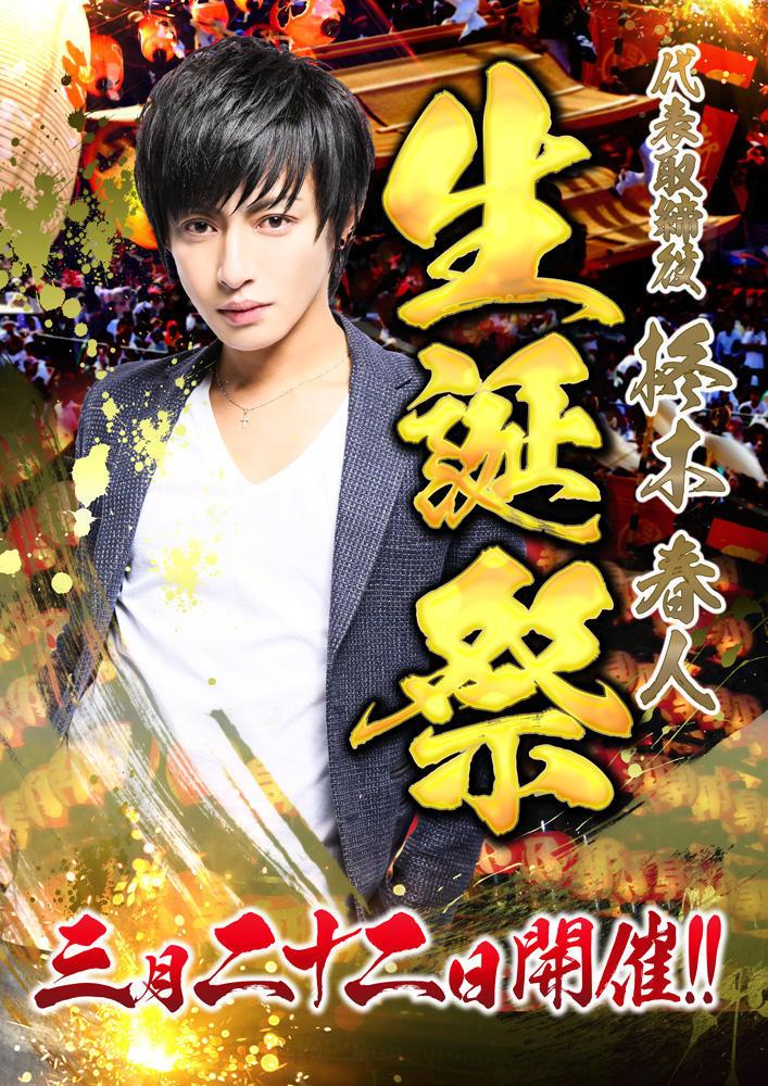 歌舞伎町GARDEN -by ACQUA-のイベント「柊木春人 生誕祭 」のポスターデザイン