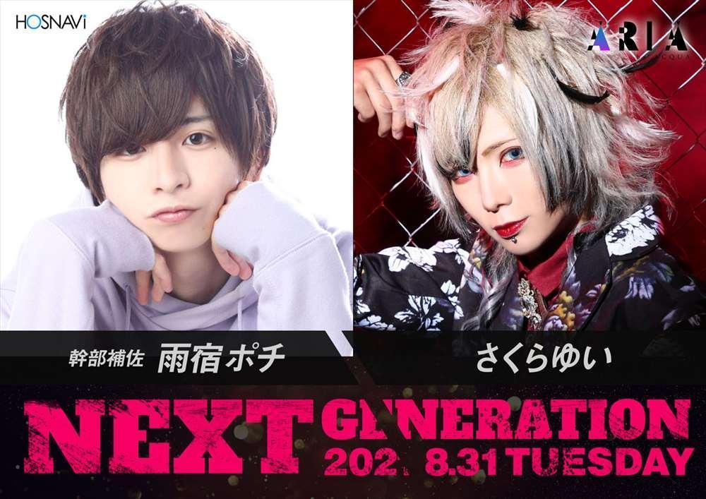 歌舞伎町AXEL ARIAのイベント「NEXT GENERATION」のポスターデザイン