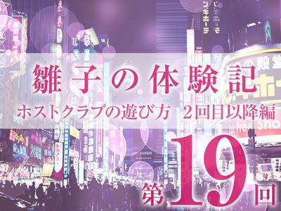 ニュース「【雛子の体験記】第19回 ホストクラブの遊び方 2回目以降編」
