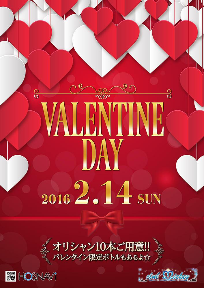 歌舞伎町Mickeyのイベント「バレンタインイベント」のポスターデザイン