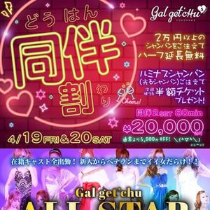 4/26(金)ゲッチュオールスターなう‼︎&本日のラインナップ♡の写真1枚目