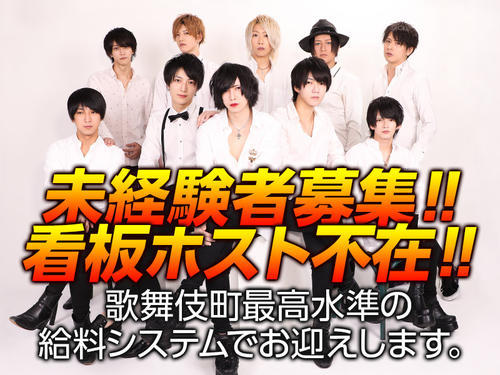 歌舞伎町EsperiA「未経験者が成り上がれる圧倒的チャンス!!」