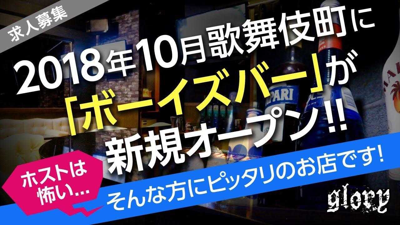 特集「歌舞伎町で深夜働きたいならここ♪  ボーイズバー「glory」求人動画 」アイキャッチ画像