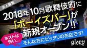 特集「歌舞伎町で深夜働きたいならここ♪  ボーイズバー「glory」求人動画 」