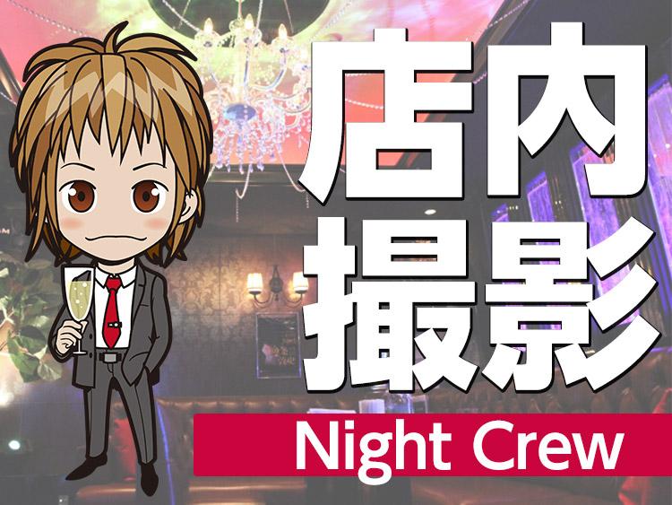特集「歌舞伎町、大人の高級店に潜入!」
