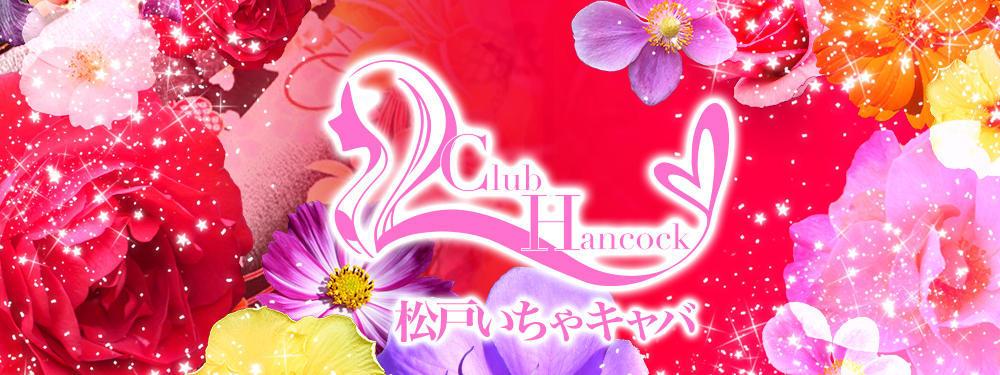 松戸いちゃキャバHancock(ハンコック)メインビジュアル