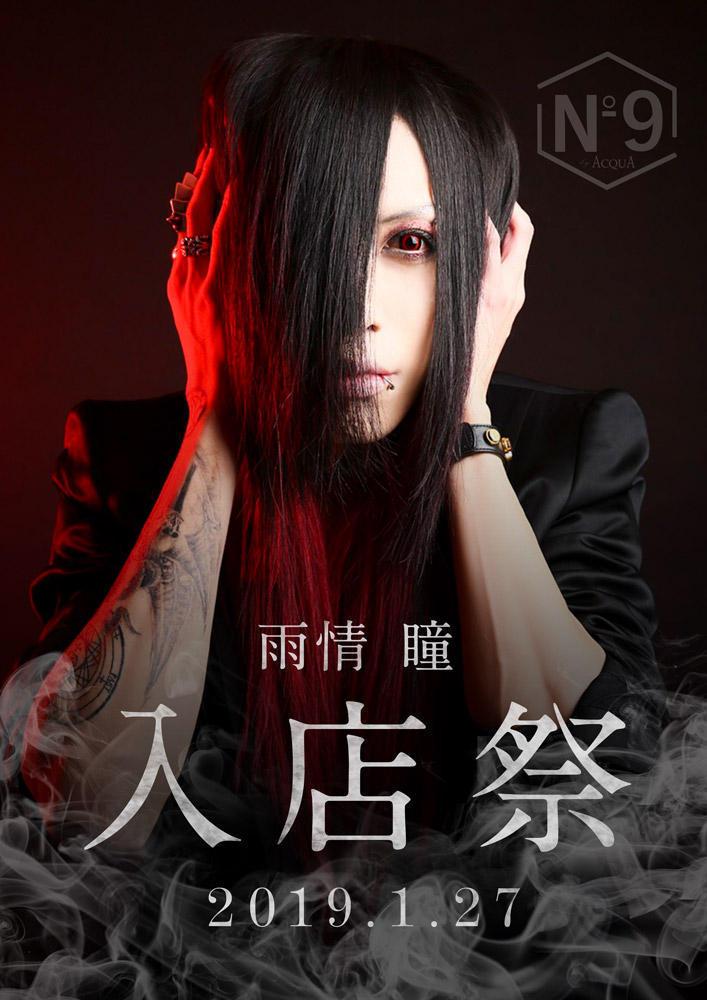 歌舞伎町No9のイベント「雨情瞳 入店祭」のポスターデザイン