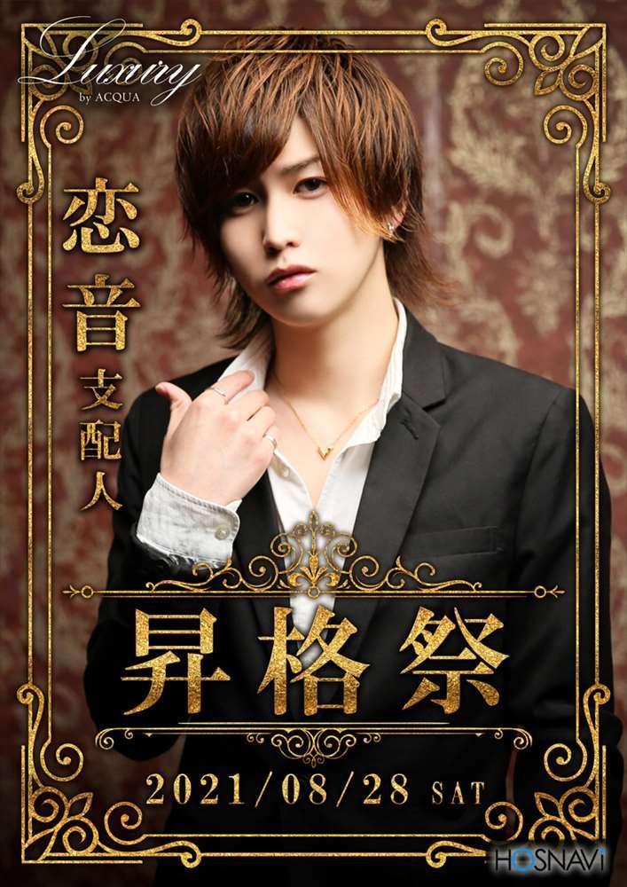 歌舞伎町Luxuryのイベント「恋音支配人昇格祭」のポスターデザイン