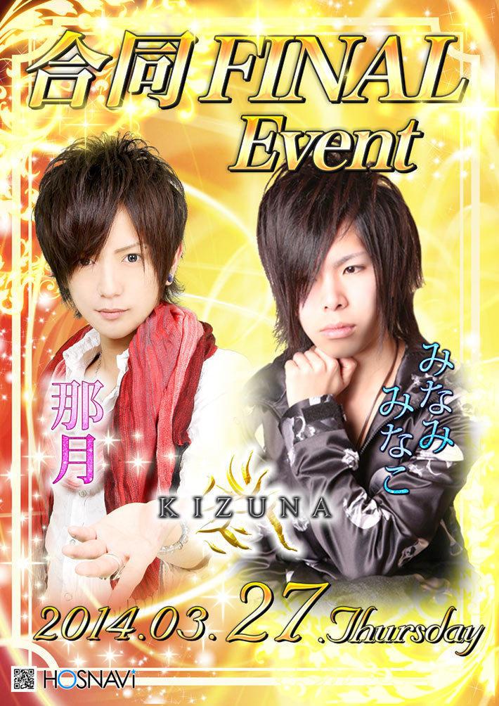 歌舞伎町clubKIZUNAのイベント「合同FINAL」のポスターデザイン