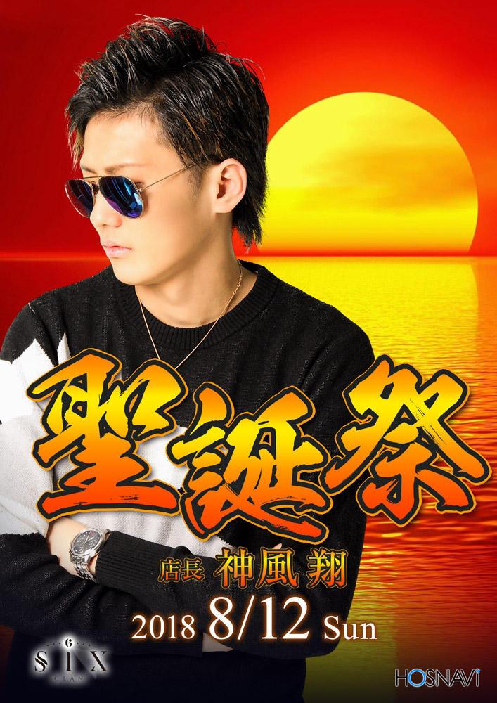 歌舞伎町CLAN~SIX~のイベント「神風翔バースデー」のポスターデザイン