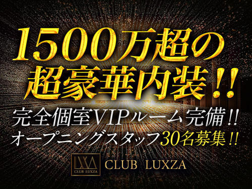 千葉LUXZA「1500万超の超豪華内容!完全個室VIPルーム完備」