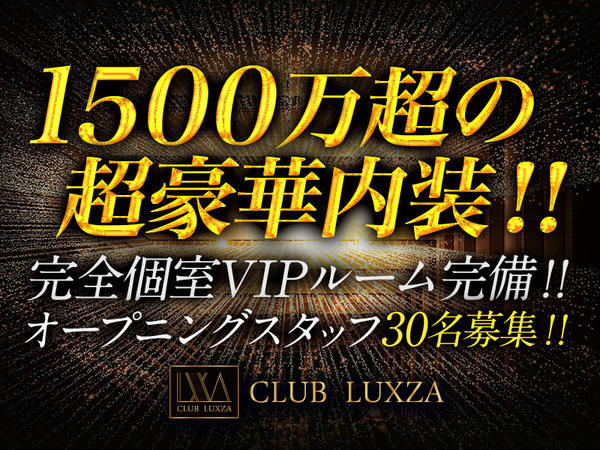 千葉「LUXZA」の求人写真