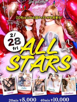 ★ALL STARS★