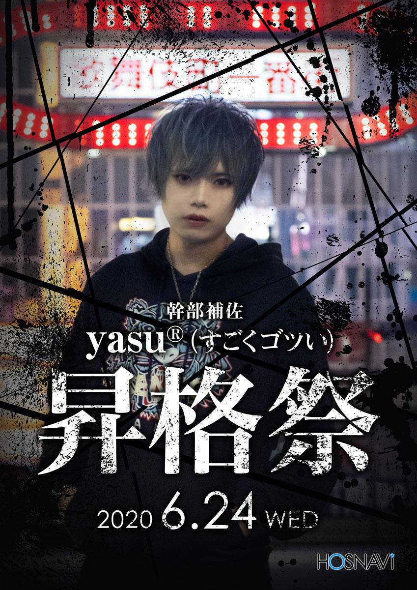 歌舞伎町AXEL ARIAのイベント「yasu昇格祭」のポスターデザイン