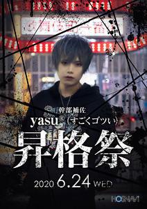 DRIVE ARIAのイベント「yasu昇格祭」のポスターデザイン
