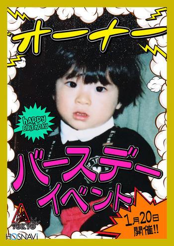 歌舞伎町ホストクラブA-TOKYO -1st-のイベント「オーナー バースデーイベント 」のポスターデザイン