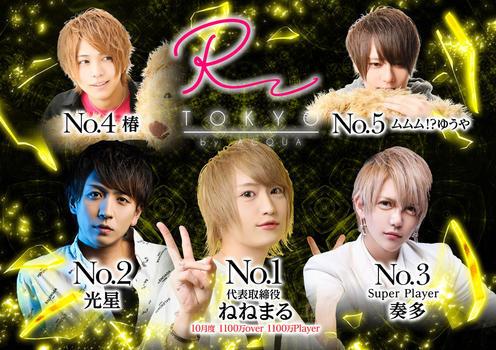 歌舞伎町ホストクラブR -TOKYO-のイベント「10月度ナンバー」のポスターデザイン