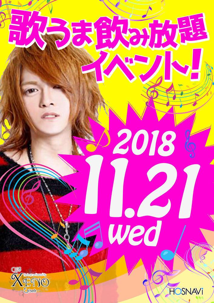 歌舞伎町RECOVER -Episode XENO-のイベント「歌うま飲み放題イベント」のポスターデザイン