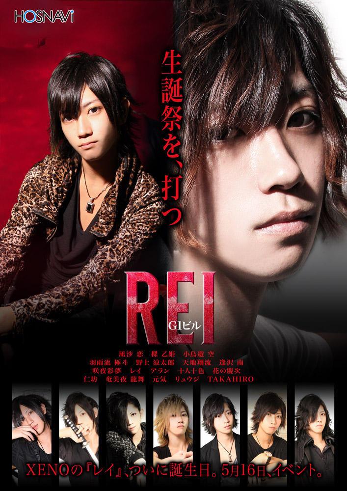 歌舞伎町AVAST -XENO-のイベント「レイバースデー 」のポスターデザイン