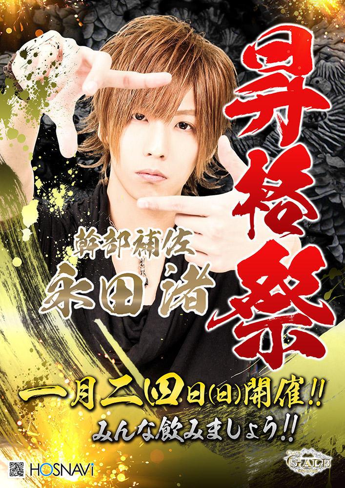 歌舞伎町GALEのイベント「永田渚 昇格祭」のポスターデザイン