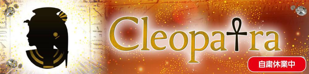 八千代台いちゃキャバCleopatra(クレオパトラ)メインビジュアル