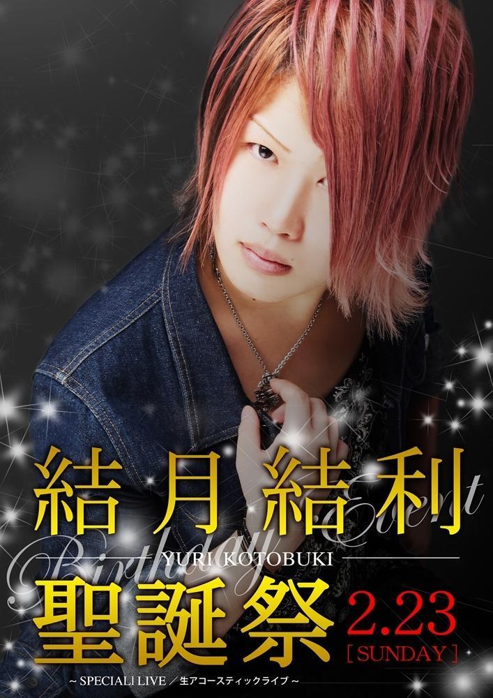 歌舞伎町Dearzのイベント「結月結利 聖誕祭」のポスターデザイン