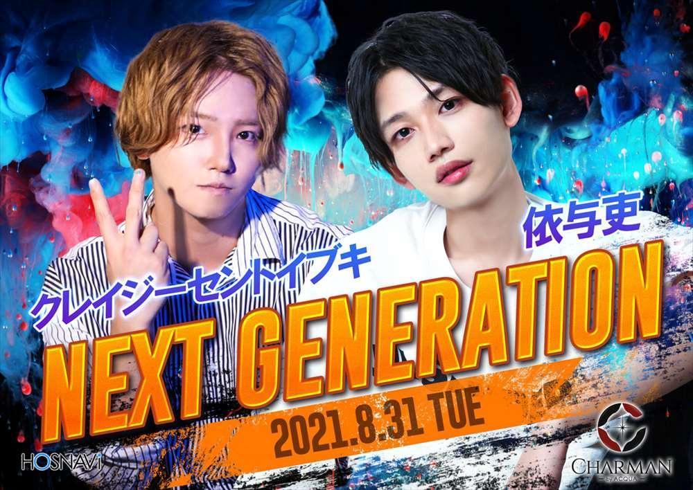 歌舞伎町charmanのイベント「NEXT GENERATION」のポスターデザイン