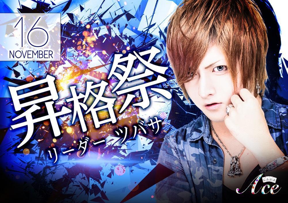 歌舞伎町Ace -2nd-のイベント「ツバサ昇格祭」のポスターデザイン