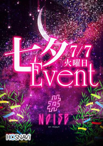 歌舞伎町#Noiseのイベント'「七夕イベント」のポスターデザイン