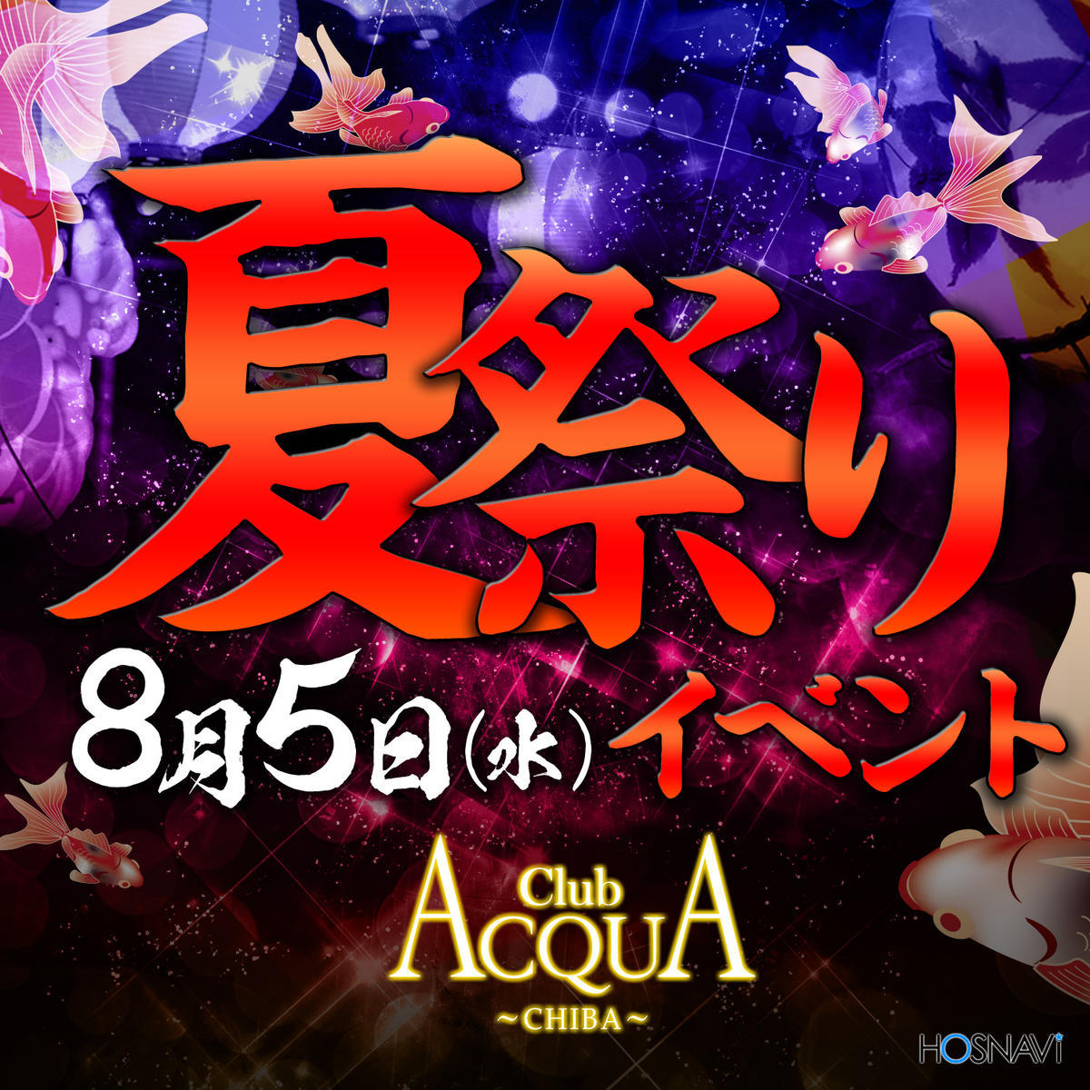 千葉ACQUA ~CHIBA~のイベント「夏祭り」のポスターデザイン