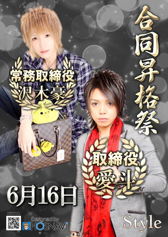 歌舞伎町clubStyleのイベント「合同昇格祭」のポスターデザイン
