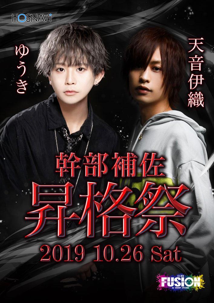 歌舞伎町FUSIONのイベント「合同昇格祭 」のポスターデザイン