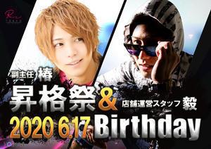 R -TOKYO-のイベント「昇格祭&バースデー」のポスターデザイン