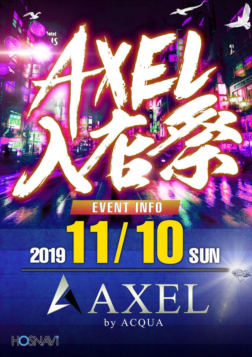 歌舞伎町AXELのイベント「入店祭 」のポスターデザイン