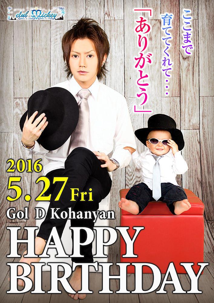 歌舞伎町Mickeyのイベント「ゴール・D・こはにゃん バースデー」のポスターデザイン