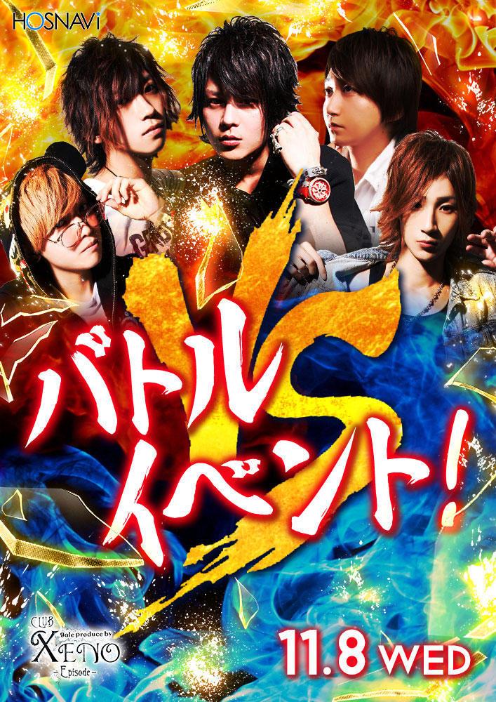 歌舞伎町AVAST -XENO-のイベント「バトルイベント」のポスターデザイン