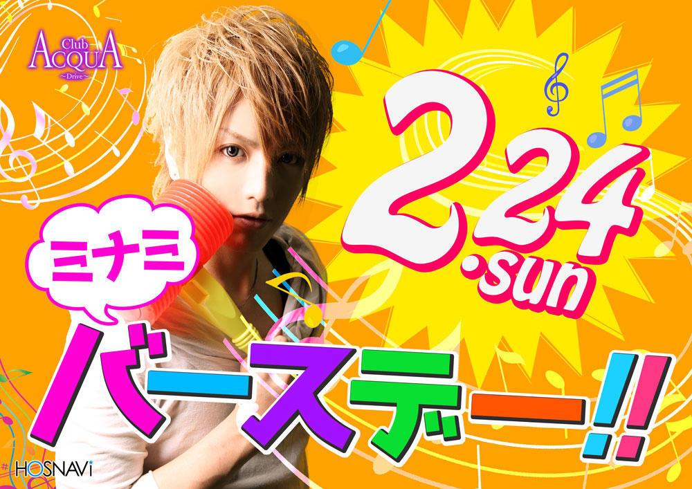 歌舞伎町ACQUA -Drive-のイベント「ミナミ バースデー」のポスターデザイン