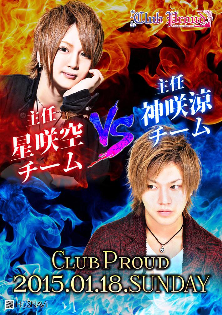 歌舞伎町Proudのイベント「All Mix Party Night」のポスターデザイン