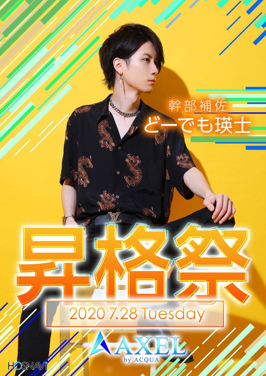 歌舞伎町AXELのイベント「瑛士 昇格祭」のポスターデザイン
