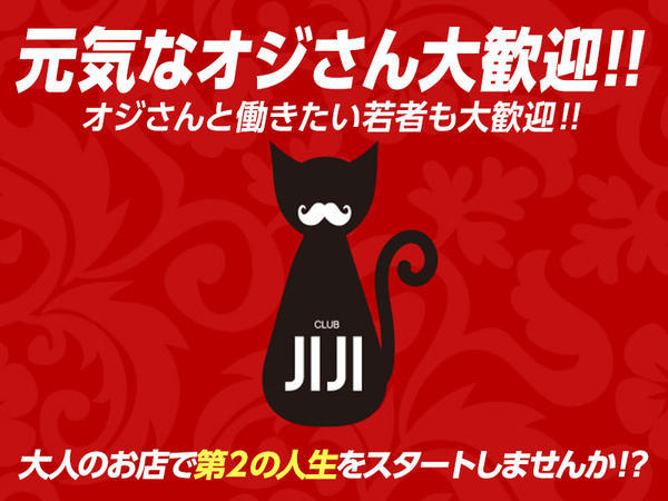 歌舞伎町「JIJI」の求人写真