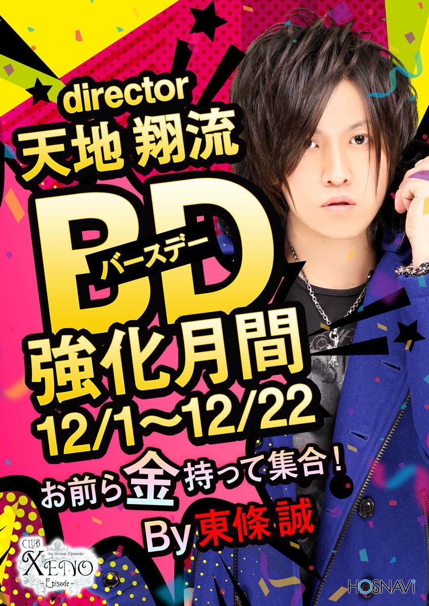 歌舞伎町EPISODE -XENO-のイベント「バースデー強化月間」のポスターデザイン