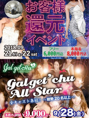 ★Galget'chu ALL Star★