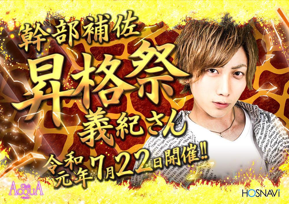 歌舞伎町DRIVEのイベント「義紀 昇格祭」のポスターデザイン