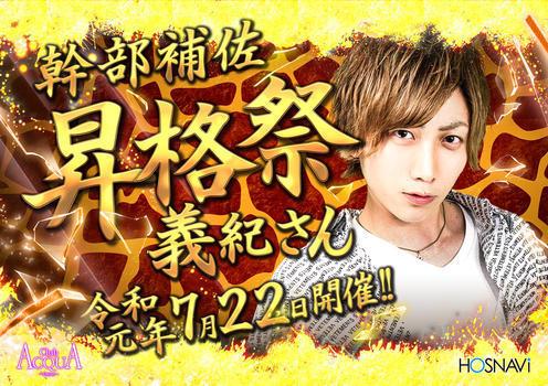 歌舞伎町ホストクラブDRIVEのイベント「義紀 昇格祭」のポスターデザイン