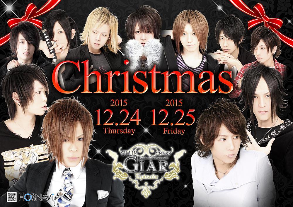 歌舞伎町CHASE GIARのイベント「クリスマスイベント」のポスターデザイン